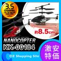 ラジコンヘリコプター ラジコンヘリ RC 3.5ch ナノコプター ヘリコプター ラジコン 室内専用 ジャイロ搭載 KK-00184