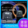 サーキュレーター 温風/涼風 羽根なし (送料無料) Smart-Style ウォーム&クールブレードレスファン KK-00188 扇風機 暖房器具 おしゃれ