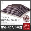東谷 薄掛けこたつ布団 正方形 チェック 天板サイズ80x80cm以下 KK-103