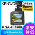 (送料無料) ケンウッド(KENWOOD) ドライブレコーダー 2.4インチ液晶 フルHD 常時録画 GPS搭載 ドラレコ KNA-DR300