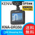 送料無料 ケンウッド ドライブレコーダー KNA-DR350 フルHD 2.4インチ 常時録画 GPS搭載 ドラレコ