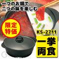 杉山金属 一挙両食 KS-2711 (IH200V・ガス対応) 二色鍋