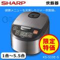(お取寄せ) シャープ(SHARP) 炊飯器 KS-S10E-S 炊飯ジャー 1合〜5.5合