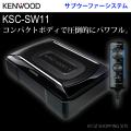 2/16入荷(送料無料) ケンウッド チューンアップ・サブウーファーシステム KSC-SW11 サブウーハー コンパクトウーファー
