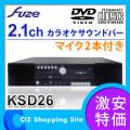 (送料無料&お取寄せ) フューズ(FUZE) 2.1CH カラオケサウンドバー カセットテープ対応 カラオケ機器 マイク2本付き DVDプレーヤー KSD26