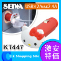 セイワ(SEIWA) ハローキティ USBソケット USBポート2口 MAX2.4A 12V車専用 KT447