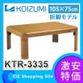 (送料無料&お取寄せ) コイズミ(KOIZUMI) 家具調こたつ 長方形 105×75cm 天然木 折脚モデル KTR-3335