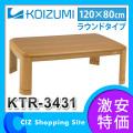 (送料無料&お取寄せ) コイズミ(KOIZUMI) 家具調こたつ 長方形 120×80cm 天然木 ラウンドタイプ KTR-3431