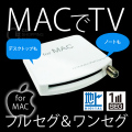 KEIAN (恵安) PC用 (MAC) フルセグ・ワンセグTVチューナー KTV-MAC
