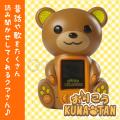 (送料無料) おりこうKUMA-TAN おりこうクマタン 読み聞かせロボット 知育玩具
