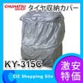 タイヤラック カバー 中発販売 スライド式タイヤラック用カバー KY-315 KY-316 KY-316T 対応 タイヤ収納カバー タイヤラックカバー KY-315C