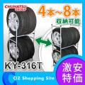 タイヤラック 中発販売 スライド式タイヤラック 2段 4本〜8本 調整可能 タイヤ収納ラック キャスター タイヤ KY-316T