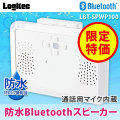 スピーカー 小型 ワイヤレス ロジテック(Logitec) Bluetooth 防水スピーカー LBT-SPWP100