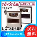 (送料無料&お取寄せ) トヨトミ 石油ファンヒーター ウォームホワイト コンクリート13畳/木造10畳 LC-SL36F(W)