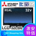 三菱電機(MITSUBISHI) REAL 32型 LEDバックライト液晶テレビ LB6シリーズ LCD-32LB6