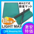 麻雀マット LIGHT MAT ライトマット 超軽量 組み立て式 麻雀