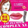 リッププランパー コンプレックスXL 6.5ml 箱入りタイプ