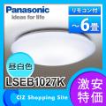 パナソニック LEDシーリングライト 6畳用 リモコン調光 昼白色 照明器具 LSEB1027K