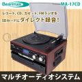(送料無料) クマザキエイム Bearmax マルチオーディオシステム MA-17CD オーディオプレーヤー