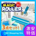 マジックローラー 3点セット 洗って使えるクリーナー 粘着ローラー