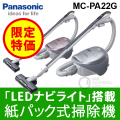 (送料無料) パナソニック (Panasonic) LEDナビライト搭載 紙パック式掃除機 MC-PA22G 掃除機