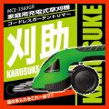 (送料無料) マクロス コードレスガーデントリマー刈助 家庭用充電式草刈り機 MCE-3360GR 芝刈り機