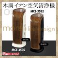 ◇お取り寄せ◇(送料無料) マクロス 空気清浄機 ブラック(MCE-3582)、ベージュ(MCE-3575)