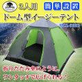 (送料無料) マクロス 3人用ドームテント MCZ-5323 ドーム型イージーテント ワンタッチテント