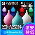 アロマディフューザー (送料無料) ドウシシャ(DOSHISHA) middle colors アロマディフューザー 超音波 加湿器 LEDライト MD-AM906 加湿機