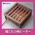 (送料無料) モリタ(MORITA) 堀りこたつ用ヒーターユニット MDK-HT600E 掘りコタツ用ヒーター コタツ