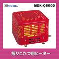 (お取寄せ) モリタ (MORITA) 堀こたつユニット MDK-Q600D 掘りこたつ用ヒーター コタツ