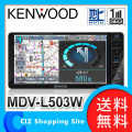 送料無料&お取寄せ ケンウッド KENWOOD 7V型 メモリーナビ Type L フルセグ内蔵 DVD/USB/SD対応 AVナビゲーションシステム カーナビ 200mmワイドタイプ MDV-L503W