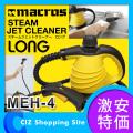 掃除機 スチームクリーナー (送料無料) マクロス スチームジェットクリーナーロング 高圧洗浄機 スチーム掃除機 MEH-4