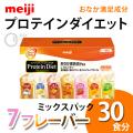 明治(meiji) プロテインダイエット ミックスパック (30袋7味)