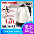 送料無料 マクロス エステール Estale ステンレスケトル 1.5L 電気ケトル MEK-11