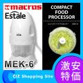 マクロス エステール Estale コンパクト フードプロセッサー ミキサー MEK-6