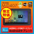 (送料無料) KAIHOU 7インチ アンドロイド タブレット MID407 Android4.0搭載 端末 タブレット型PC