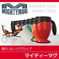 【送料無料】マイティーマグ MightyMug 倒れないマグカップ 正規品 おしゃれ