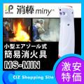 ワイピーシステム 小型エアゾール式簡易消火具 消棒miny 家庭用 二酸化炭素消火具 消火器 MS-MIN