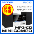 (送料無料) GEANEE CDミニコンポ CD/MP3/WMA再生、SD/USB/MMC対応 MSC-501 コンポ