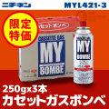 ニチネン(NICHINEN) マイボンベ (250gx3本パック) MYL421-3 カセットガスボンベ