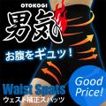 (送料無料) ハイウエスト補正スパッツ OTOKOGI 男気 加圧式腹筋矯正スパッツ 加圧下着 骨盤矯正スパッツ