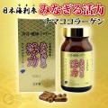 (送料無料) 日本海刺参 みなぎる活力 ナマココラーゲン 90粒 (美容、健康、パワー)
