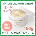 ナユタ ナチュール ゲルホームクリーム180g 保湿クリーム Nature gel home cream