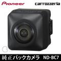 ▼(送料無料)パイオニア(Pioneer) カロッツェリア(carrozzeria) バックカメラ ND-BC7