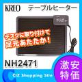 クレオ KREO テーブルヒーター タイマー付き デスクヒーター NH2471