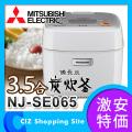 (送料無料) 三菱電機(MITSUBISHI) 備長炭 炭炊釜 IHジャー炊飯器 0.5〜3.5合 NJ-SE065 ピュアホワイト