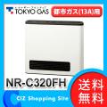 送料無料&お取寄せ 東京ガス 20号 ガスファンヒーター 都市ガス13A用 木造7畳 コンクリート造9畳 NR-C320FH スノーホワイト