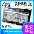 fuze APPCIE 7インチポータブルナビゲーション  ワンセグ搭載 NV70 ナビ
