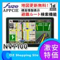 fuze APPCIE 7インチ ワンセグ搭載 NV7100 ナビ (地図更新無料)
